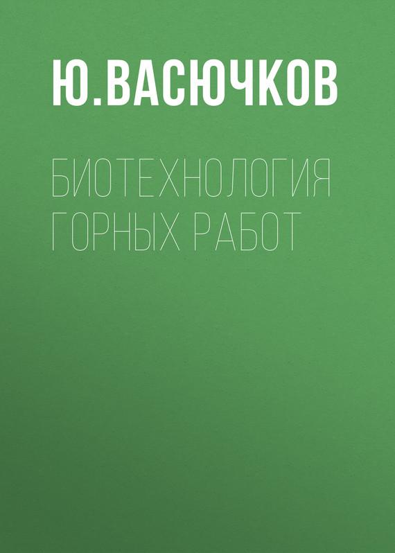 Ю. Васючков бесплатно
