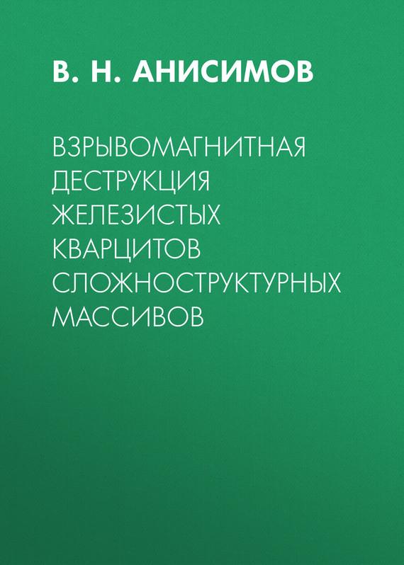 В. Н. Анисимов бесплатно