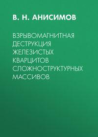 В. Н. Анисимов - Взрывомагнитная деструкция железистых кварцитов сложноструктурных массивов