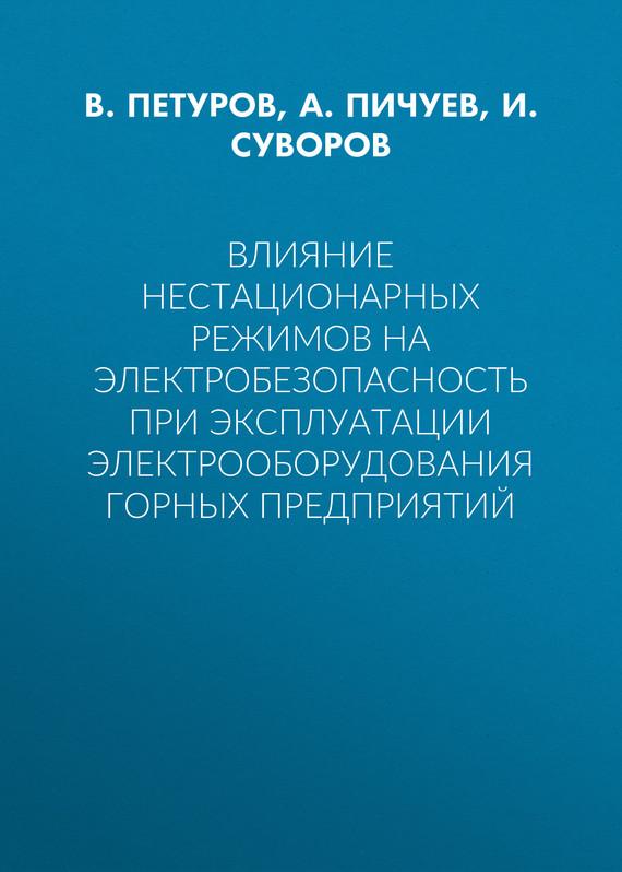 И. Суворов Влияние нестационарных режимов на электробезопасность при эксплуатации электрооборудования горных предприятий