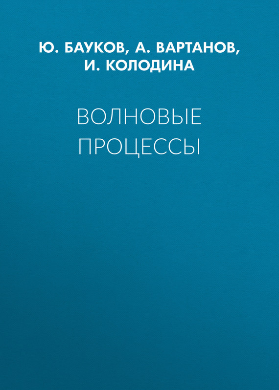 Ю. Бауков Волновые процессы