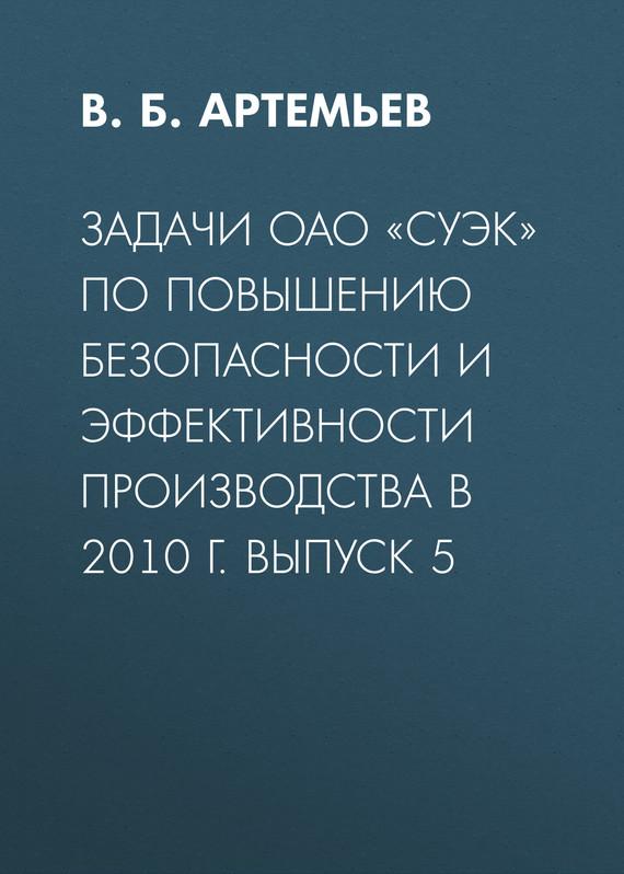 В. Б. Артемьев Задачи ОАО «СУЭК» по повышению безопасности и эффективности производства в 2010 г. Выпуск 5
