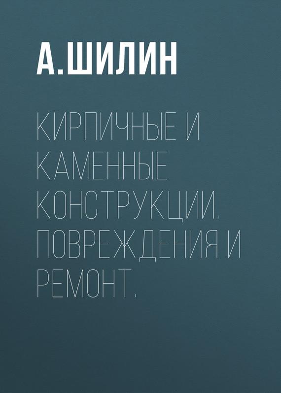 А. Шилин Кирпичные и каменные конструкции. Повреждения и ремонт.