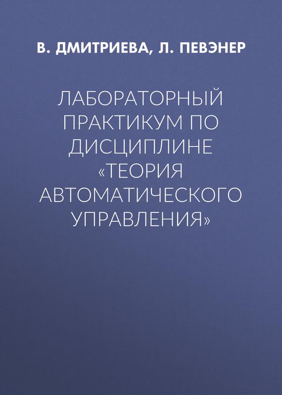 Л. Певэнер Лабораторный практикум по дисциплине «Теория автоматического управления»
