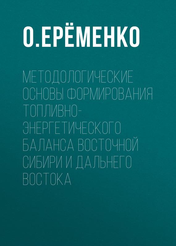 О. Ерёменко Методологические основы формирования топливно-энергетического баланса Восточной Сибири и Дальнего Востока usb перезаряжаемый высокой яркости ударопрочный фонарик дальнего света конвой sos факел мощный самозащита 18650 батареи