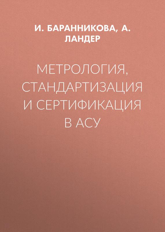 И. Баранникова Метрология, стандартизация и сертификация в АСУ