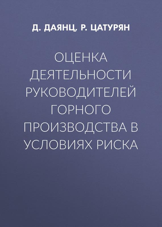 Д. Даянц бесплатно