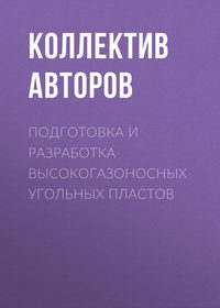 Коллектив авторов - Подготовка и разработка высокогазоносных угольных пластов