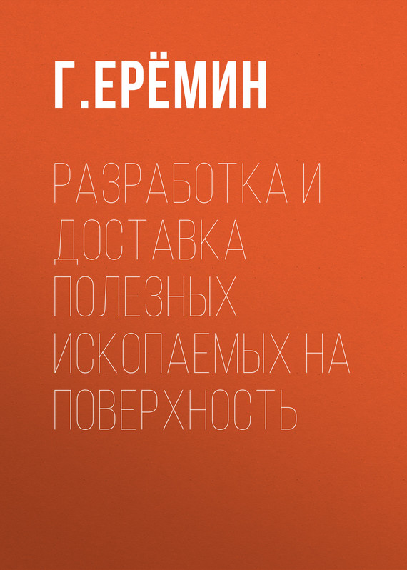 Г. Ерёмин Разработка и доставка полезных ископаемых на поверхность приемный бункер с питателем для руды