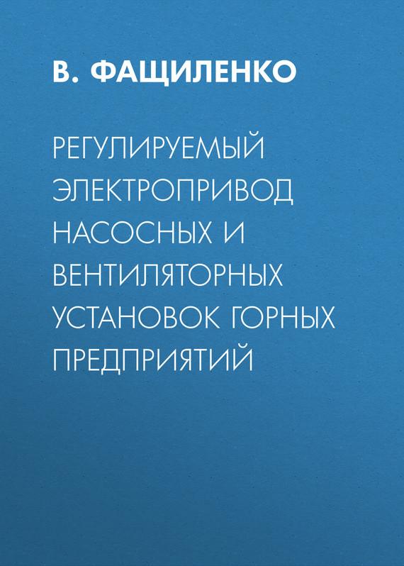 В. Фащиленко бесплатно
