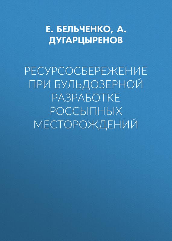 Е. Бельченко бесплатно