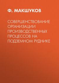 Ф. Макшуков - Совершенствование организации производственных процессов на подземном руднике