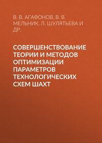 В. В. Агафонов - Совершенствование теории и методов оптимизации параметров технологических схем шахт