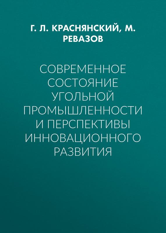 Г. Л. Краснянский бесплатно