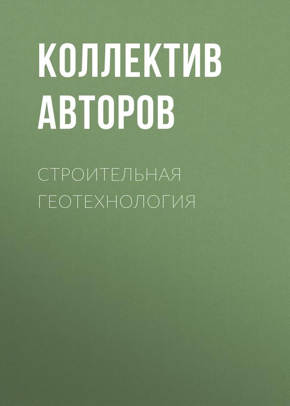 Коллектив авторов Строительная геотехнология