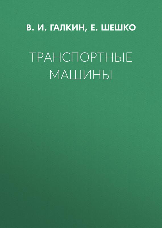 В. И. Галкин Транспортные машины машины и оборудование машиностроительных предприятий