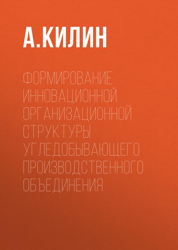 А. Б. Килин бесплатно