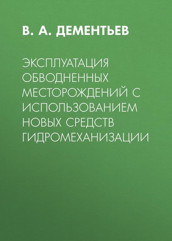 В. А. Дементьев бесплатно