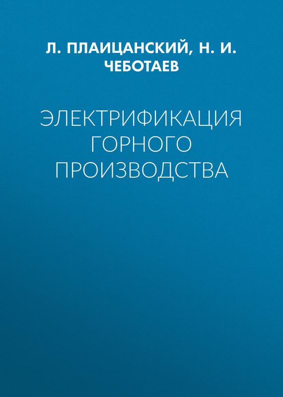 Н. И. Чеботаев бесплатно