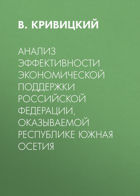 В. Кривицкий Анализ эффективности экономической поддержки Российской Федерации, оказываемой Республике Южная Осетия