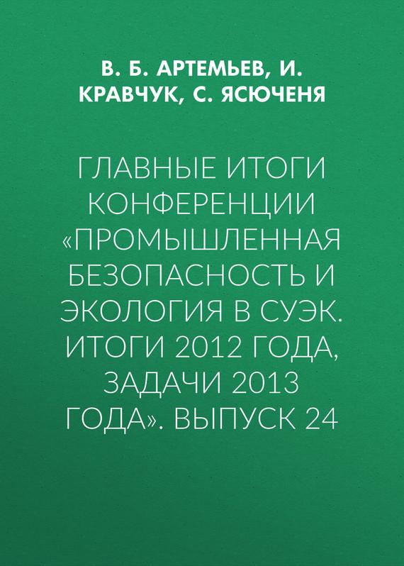 В. Б. Артемьев бесплатно