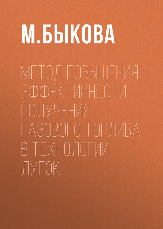 М. Быкова Метод повышения эффективности получения газового топлива в технологии ЛУГЭК фильтр для газового редуктора