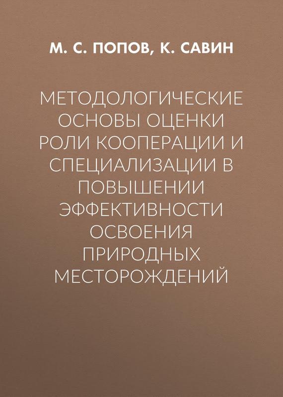 М. С. Попов бесплатно