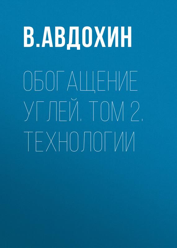 В. Авдохин бесплатно