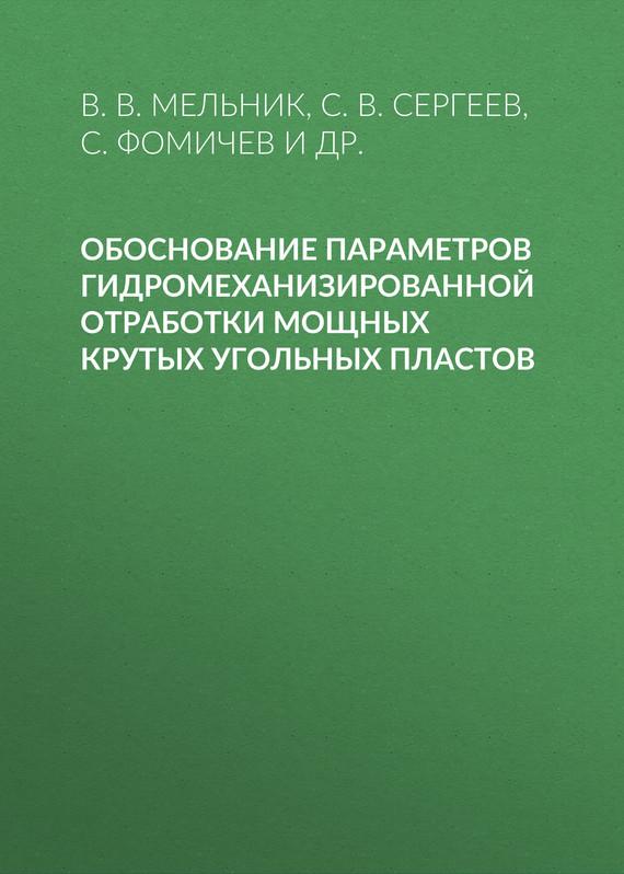 С. В. Сергеев бесплатно