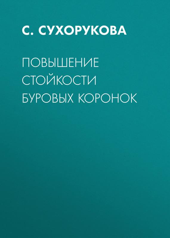 С. Сухорукова Повышение стойкости буровых коронок
