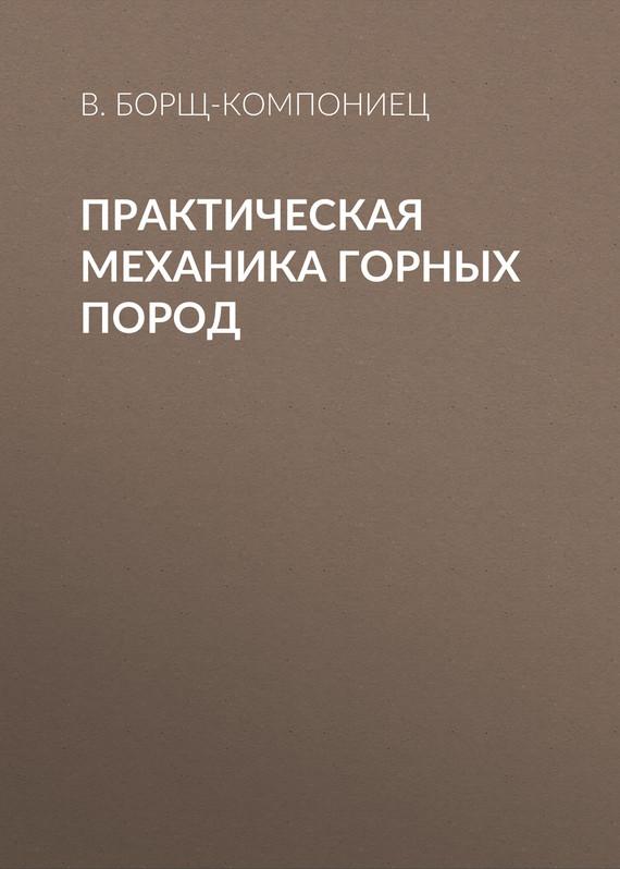 В. Борщ-Компониец Практическая механика горных пород ISBN: 978-5-98672-342-6 катченков с м спектральный анализ горных пород