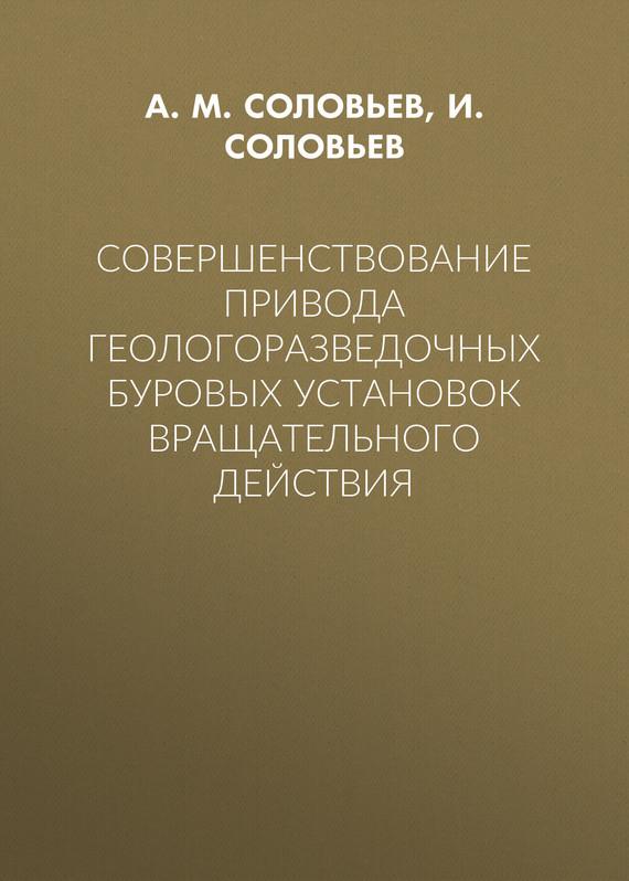 Первая страница издания 30/33/86/30338616.bin.dir/30338616.cover.jpg обложка