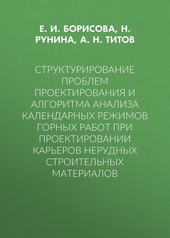 Е. И. Борисова бесплатно