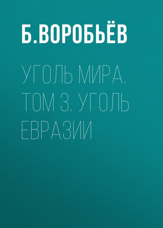 Б. Воробьёв Уголь мира. Том 3. Уголь Евразии а ф шориков экспертная система инвестиционного проектирования
