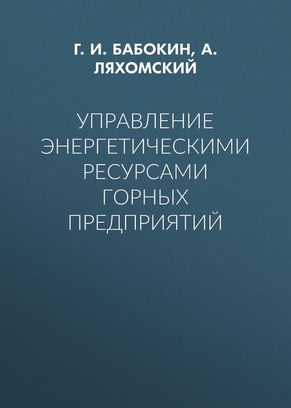 Г. И. Бабокин Управление энергетическими ресурсами горных предприятий