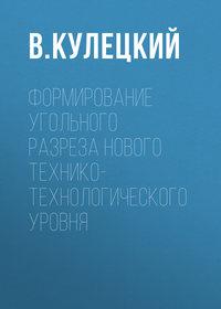 В. Кулецкий - Формирование угольного разреза нового технико-технологического уровня