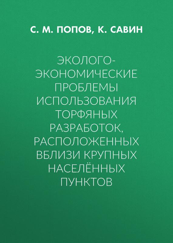 С. М. Попов Эколого-экономические проблемы использования торфяных разработок, расположенных вблизи крупных населённых пунктов 10 пунктов как правильно квартиру в новостройке