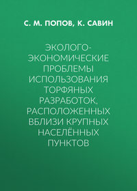 С. М. Попов - Эколого-экономические проблемы использования торфяных разработок, расположенных вблизи крупных населённых пунктов