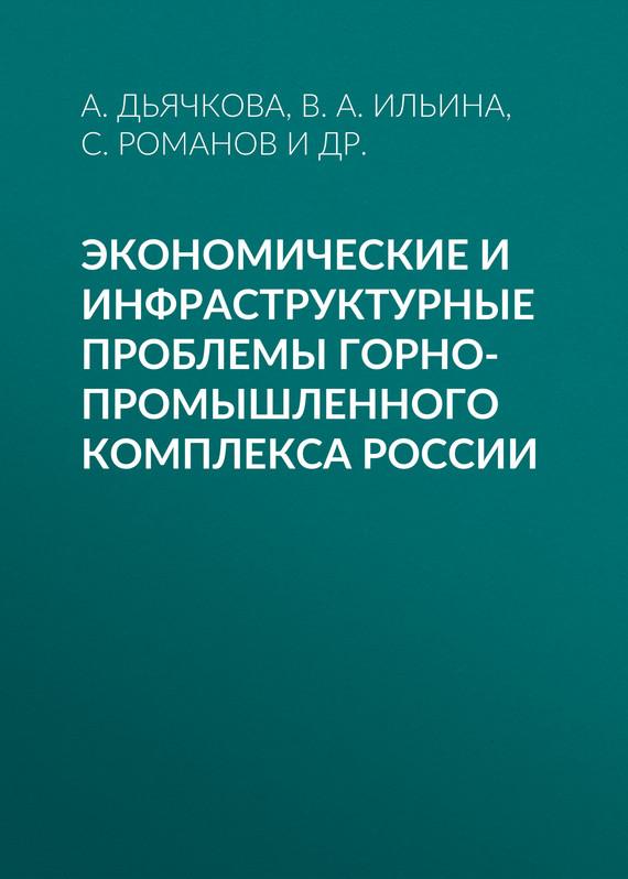 В. А. Ильина бесплатно