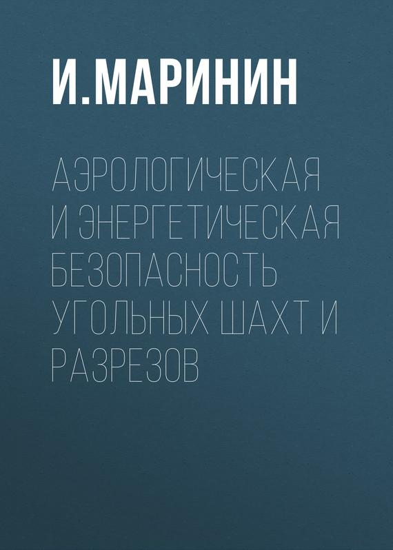 И. А. Маринин бесплатно