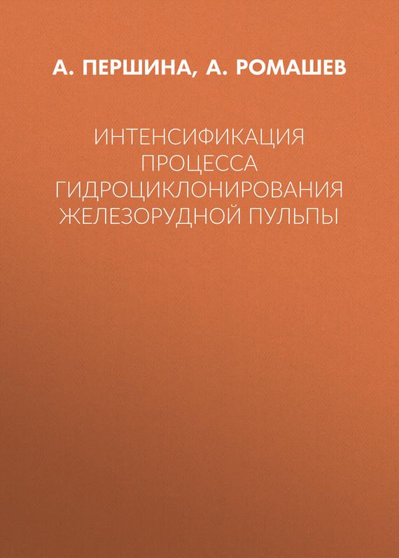 А. Першина бесплатно
