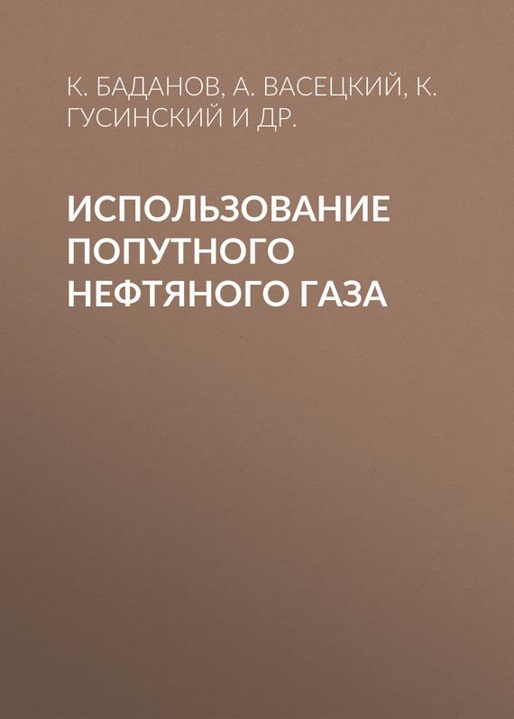 К. Баданов бесплатно