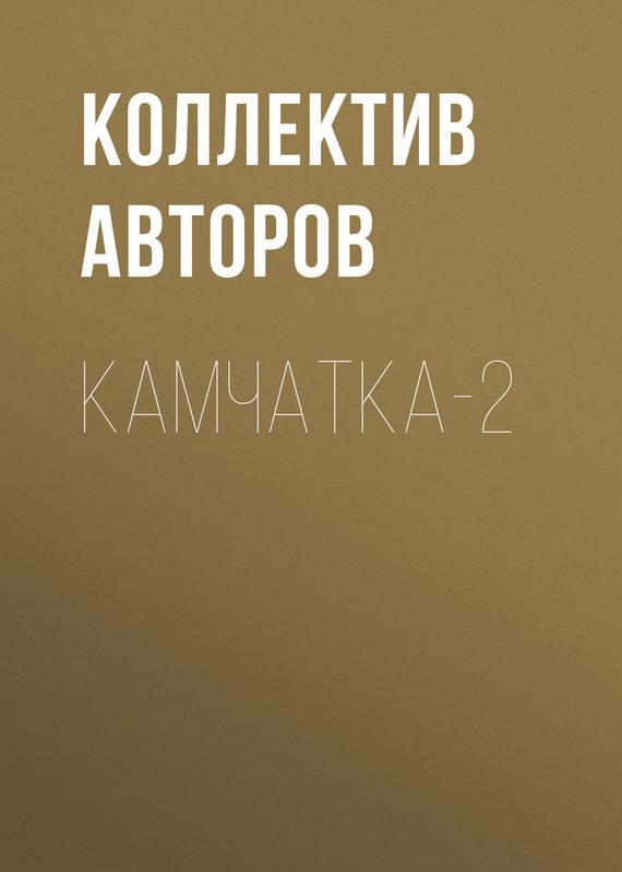 Коллектив авторов Камчатка-2