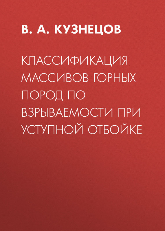 В. А. Кузнецов Классификация массивов горных пород по взрываемости при уступной отбойке катченков с м спектральный анализ горных пород