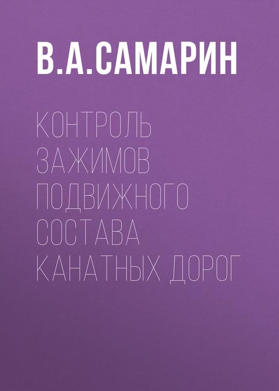 В. А. Самарин бесплатно