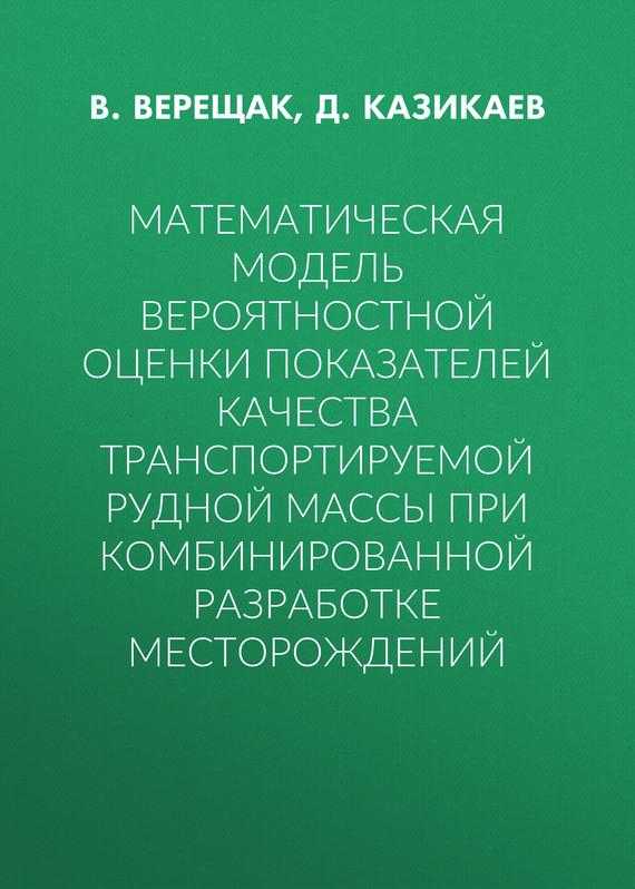 В. Верещак бесплатно