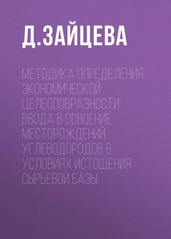 Д. Зайцева бесплатно