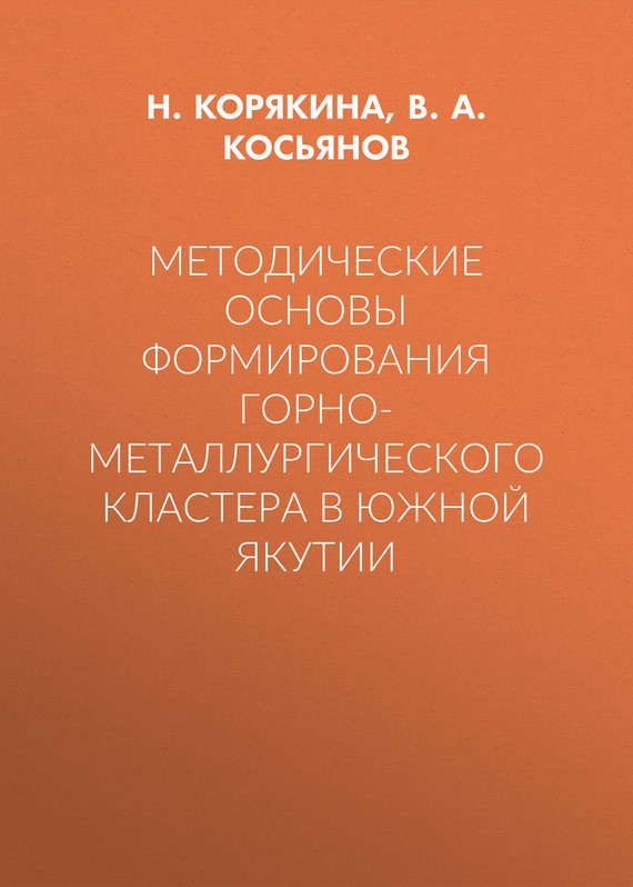 В. А. Косьянов Методические основы формирования горно-металлургического кластера в Южной Якутии электротовары в южно сахалинске