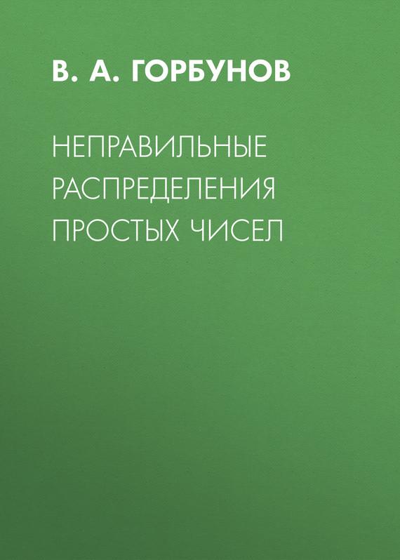 В. А. Горбунов Неправильные распределения простых чисел прахар к распределение простых чисел