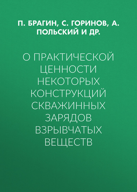П. А. Брагин бесплатно